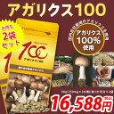 【アガリクス】 純国産の自社栽培アガリクスを超微粉砕し、添加物を一切加えず粒状にした「アガリクス100」お得な2袋セット アガリクス100% 【送料無料】