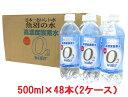 高濃度酸素水 魚沼の水 500ml 48本 送料無料 酸素水 高濃度 魚沼 水 ミネラルウォーター 500ml×48本 プチ断食 水ダイエット 日本一おいしい水