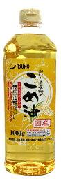 国産 こめ油 1000g 10本セット 国産 築野食品 築野 TSUNO ツノ