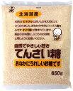 てんさい糖 ホクレン 650g 砂糖 てんさい 北海道 北海道産 ミネラル オリゴ糖 たっぷり やさしい甘さ おなかにうれしい砂糖 腸内フローラ (お届けは通常ゆうパケット便(ポスト投函)になります)