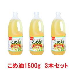 こめ油 1500g 3本セット 国産 築野食品 築野 TSUNO ツノ