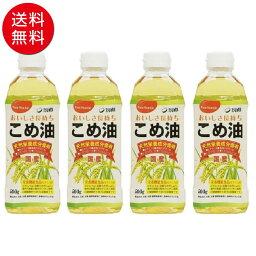 こめ油 500g 4本セット 国産 築野食品 築野 TSUNO ツノ