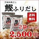 【送料無料】 鰹ふりだし 2袋セットまるも 和風だしパック(8.8gx50包入×2パック) 鰹