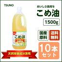 【送料無料】こめ油 1500g 10本セット 国産 築野食品...