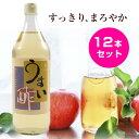 うまい酢 900ml×12本 12本セット おいしい うまい 酢 良品 飲むお酢 すし酢 果実酢 健