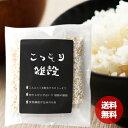 こっそり雑穀 白い雑穀 送料無料 140g (20g×7包入) 雑穀 こんにゃく米 乾燥 お試し ヘルシー米 雑穀米 も...