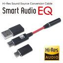 「ハイレゾ音質変換ケーブル Smart Audio EQ」 ハイレゾ Hi-Res DACケーブル 変換ケーブル アンプ デジタル音質 高音質 高音域 USB Type-C microUSB 3.5mm イヤホンジャック イヤホンプラグ ステレオイヤホン ヘッドフォン ステレオ アナログ