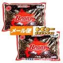 【ゆうパケット】北海道産 大納言豆 300g×2袋...