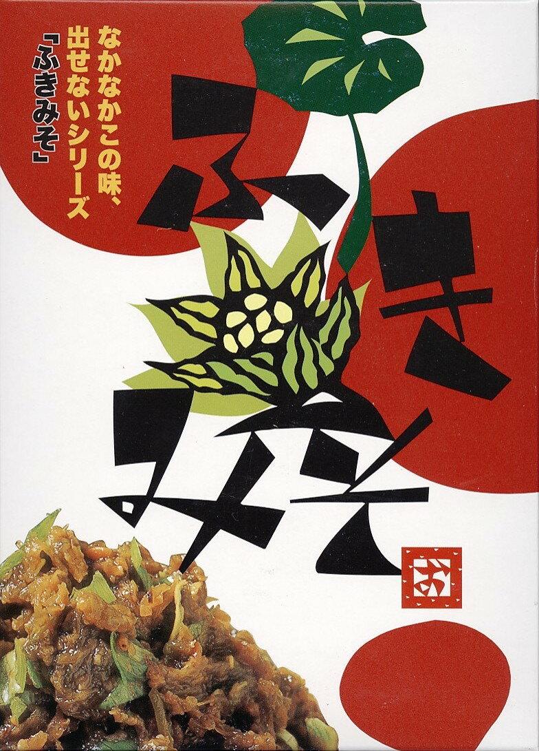 【八百秀】ふき味噌 箱(袋入り)250g【食べる調味料】