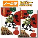 【ゆうパケット】【八百秀】ふき味噌 箱(袋入り) 250g×2【食べる調味料】
