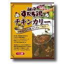 食品 - 阿波すだち鶏を使ったチキンカリー箱入【徳島のご当地カレー】