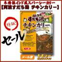 阿波すだち鶏を使ったチキンカリー箱入【徳島のご当地カレー】【ゆうメール500】