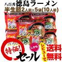 【送料無料】八百秀 徳島ラーメン 2食入×5袋(10人前具材なし)※沖縄及び離島は別途発送料金が発生します