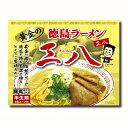 食品 - 黄金の徳島ラーメン 三八 3食箱入り