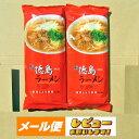 【ゆうパケット】【八百秀】徳島ラーメン【棒麺2食】入×2袋(ネギ入り)