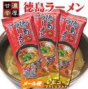 【ゆうパケット】【八百秀】徳島ラーメン【棒麺2食】入×3袋(ネギ入り)
