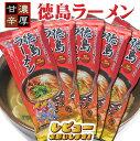 【同梱OK送料込み】【八百秀】徳島ラーメン【棒麺2食】入×4袋(ネギ入り)※沖縄及び離島は別途発送料金が発生します