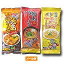 徳島ラーメン【棒麺2食】3種類食べくらべ【三八】【春陽軒】【八百秀】【ゆうメール1000】