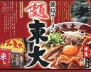 徳島ラーメン東大 【半生2食】箱