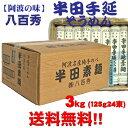 【同梱OK 送料無料】八百秀 半田手延べ素麺 3Kg(125gバラ24束)(中太) ※北海道、沖縄及び離島は別途発送料金が発生します