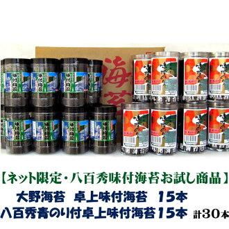 15種附帶大野海苔調味台上15本八百秀青糨糊的台上調味海帶 ※在沖繩以及孤島,發生另外的發送費用