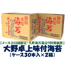 【送料無料!!】大野海苔 味付卓上 30本×2箱 ※北海道、沖縄及び離島は別途発送料金が発生します