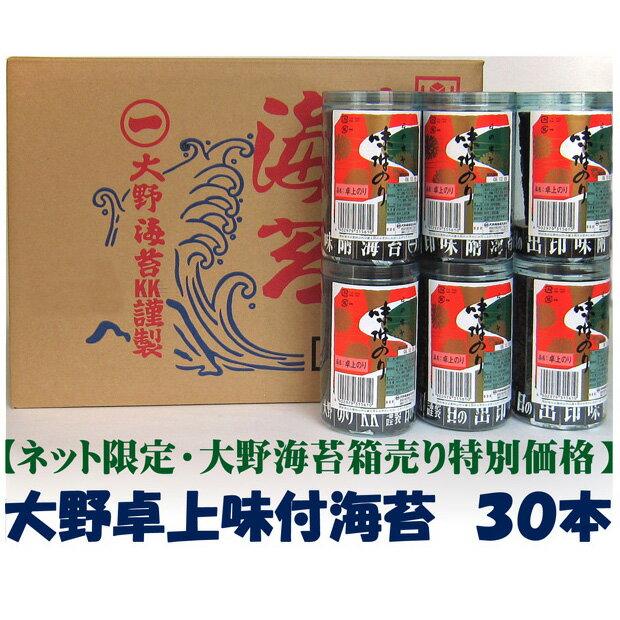 【送料無料!!】大野海苔 味付卓上 30本箱※沖縄及び離島は別途発送料金が発生します