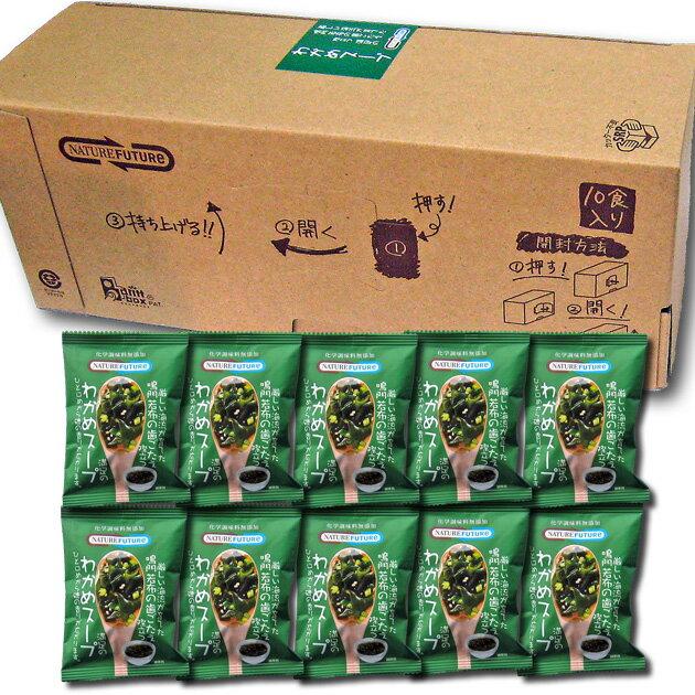 鳴門産若布がたっぷりわかめスープ6.8g10袋箱【フリーズドライ】