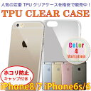 iPhone7/8/6s/6 tpuケース 人気/iPhon...