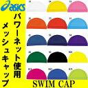 ネコポス アシックス スイムキャップ メッシュ 水泳 キャップ 水泳帽 DH-610 asics 子供
