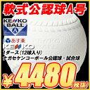 ☆☆【あす楽】KENKO(ケンコー) 野球 軟式 公認球 A号 ナガセケンコーボール 1ダース (12個)