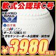 ☆☆【あす楽】KENKO(ケンコー) 野球 軟式 公認球 試合球 C号 ナガセケンコーボール 1ダース (12個)