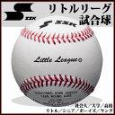 SSK (エスエスケイ) 野球 ボール LL10 リトルリーグ 試合球 社会人 大学 高校 リトル