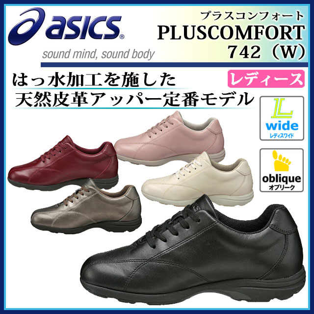 asics アシックス ウォーキングシューズ PLUSCOMFORT742 プラスコンフォート 足幅 幅広 レディース TDW742