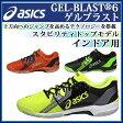 ショッピングスポーツ シューズ asics (アシックス) ハンドボール シューズ THH537 GEL-BLAST 6 ゲルブラスト (インドア用) スタビリティトップモデル