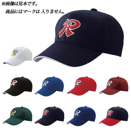REWARD(レワード)野球キャップCP-20六方型オールメッシュキャップカール芯六方キッズサイズ対