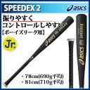 アシックス バット BB8611 硬式用 金属製 スピーデックス 2 野球 asics【小学生用】【ジュニア】