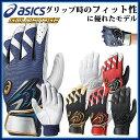 asics (アシックス) 野球 ベースボール バッティング用手袋 BEG15S GOLDSTAGE ゴールドステージ 革手 バッティンググローブ バッテ 【両手】