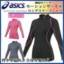 アシックス asics レディース WSモーションサーモ ロングスリーブシャツ XA3910 保温用アンダーシャツ レディース