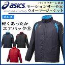 asics アシックス トレーニングウェア 長袖ウェア モーションサーモ ウオーマージャケット メンズ XAW330