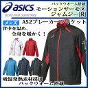 asics アシックス トレーニングウェア ウインドブレーカー モーションサーモ ジャムジー AS 2ブレーカージャケット メンズ XAW527
