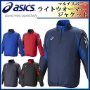 アシックス (asics) ライトウオーマージャケット XSW218サッカー 中綿ジャケット