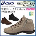 【送料無料】 asics (アシックス) ウォーキング シューズ TDW803 FIELDWALKER®SN803(W) フィールドウォーカー 撥水 雪...