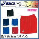 asics (アシックス) バレーボール パンツ XW2737 W'Sゲームパンツ 吸収速乾 UVケア【1102】【レディース】