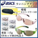 アシックス サングラス ランニンググラス タイプPF CQRS01 asics シューズモチーフの専用セミハードケース付き 【重量:17g】