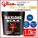 【送料無料】グリコ マックスロード BCAA グレープフルーツ風味 1.0kg g76008