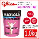 グリコ マックスロードホエイプロテイン1.0kg ストロベリー味 BCAA 8種類のビタミン 鉄配合 g76010 glico
