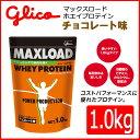 グリコ マックスロードホエイプロテイン1.0kg チョコレート味 BCAA 8種類のビタミン 鉄配合 g76012 glico