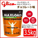 【送料無料】グリコ マックスロードホエイプロテイン3.5kg チョコレート味 BCAA 8種類のビタミン 鉄配合 g76014 glico