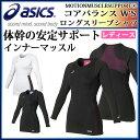 アシックス (asics) レディース WSロングスリーブシャツ XA3129陸上競技 コンディショニングシャツ